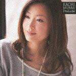 プレリュード(初回限定)(CD+DVD)