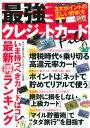 【楽天ブックスならいつでも送料無料】最強クレジットカードFile [ 岩田昭男 ]