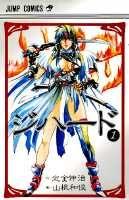エルシード姫