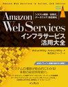 Amazon Web Servicesインフラサービス活用大全 システム構築/自動化、データストア、高信頼化 (impress top gear) [ ミヒャエル・ウィッティヒ ]