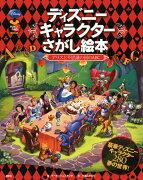 ディズニー キャラクター スタジオ・イーボッシュ
