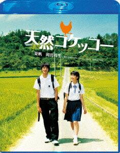 【楽天ブックスならいつでも送料無料】天然コケッコー スペシャル・エディション【Blu-ray】 [ ...
