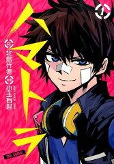 北島行徳:シナリオ 小玉有起:漫画 ハマトラ THE COMIC1