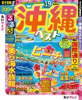 るるぶ沖縄ベストちいサイズ('19)