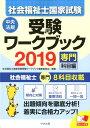 社会福祉士国家試験受験ワークブック2019(専門科目編) [...