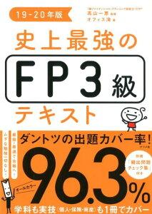 史上最強のFP3級テキスtp