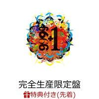 【先着特典】30th Anniversary『9999+1』-GRATEFUL SPOONFUL EDITION- (完全生産限定盤 CD+DVD) (GRATEFUL SPOONFULオリジナルトランプ付き)