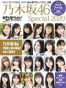 日経エンタテインメント! 乃木坂46 Special 2020 (日経BPムック) [ 日経エンタテインメント! ]