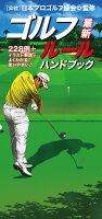最新ゴルフルールハンドブック