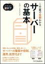 この一冊で全部わかるサーバーの基本 実務で生かせる知識が、確実に身につく (Informatics&...