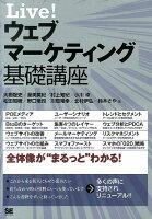 Live!ウェブマーケティング基礎講座