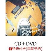【楽天ブックス限定先着特典+早期予約特典】to the moon e.p. (CD+DVD) (オリジナル缶バッチ+ライブ音源CD付き)