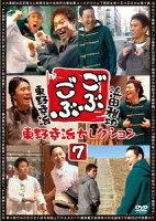 ごぶごぶ 東野幸治セレクション7