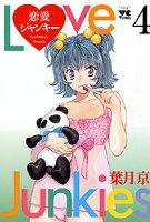 恋愛ジャンキー(4)