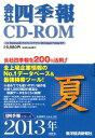 【送料無料】会社四季報CD-ROM(2013夏)