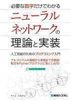 必要な数学だけでわかるニューラルネットワークの理論と実装