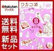 ワカコ酒 1-8巻セット [ 新久千映 ]