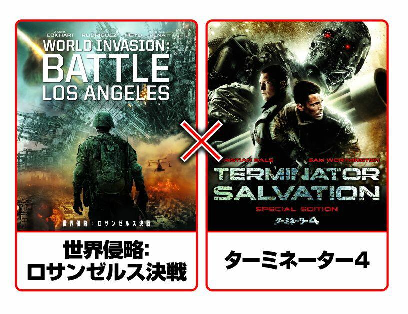 世界侵略:ロサンゼルス決戦/ターミネーター4【Blu-ray】画像
