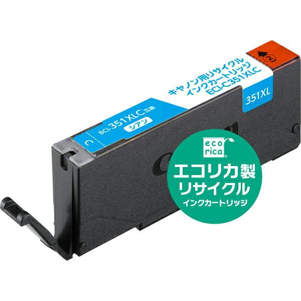 エコリカ キヤノン BCI-351XLC対応 リサイクルインクカートリッジ シアン(染料) ECI-C351XLC