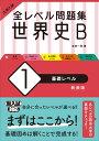 大学入試 全レベル問題集 世界史B 1 基礎レベル 新装版