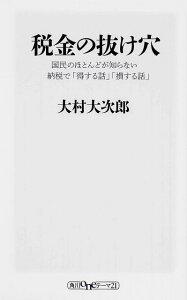 【送料無料】税金の抜け穴 [ 大村大次郎 ]