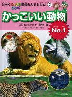 【バーゲン本】かっこいい動物No.1-NHKあにまるワンだ〜動物なんでもNo.12