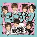 ミュージック (初回限定盤B CD+DVD) [ 風男塾 ]