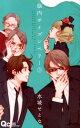 脳内ポイズンベリー(3) (クイーンズコミックス Cocohana) [ 水城せとな ]