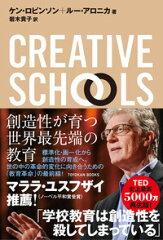 「CREATIVE SCHOOLS―創造性が育つ世界最先端の教育」ケン・ロビンソン, ルー・アロニカ