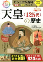 天皇〈125代〉の歴史