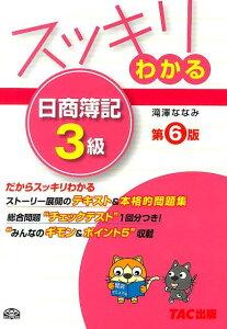 スッキリわかる日商簿記3級第6版 [ 滝澤ななみ ]