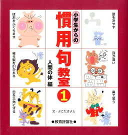 小学生 小学生 慣用句 : 小学生からの慣用句教室(1 ...