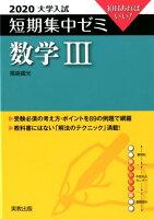 大学入試短期集中ゼミ数学3(2020)