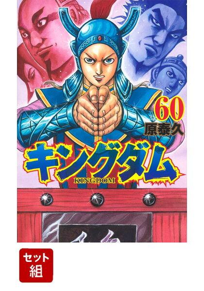 キングダム1-60巻セット(ヤングジャンプコミックス) 原泰久
