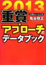 重賞アプローチ式データブック(2013) [ 亀谷敬正 ]