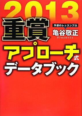 重賞アプローチ式データブック(2013)