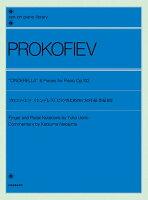 プロコフィエフ 《シンデレラ》ピアノのための6つの小品