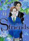 S-friends〜セフレの品格〜(11) [ 湊 よりこ ]