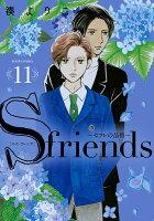 Sーfriends〜セフレの品格〜 11巻