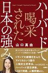 ハーバードで喝采された日本の「強み」 [ 山口 真由 ]