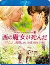 【送料無料】西の魔女が死んだ スペシャル・エディション【Blu-ray】 [ サチ・パーカー ]