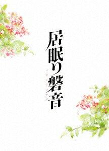 居眠り磐音 特別版【Blu-ray】