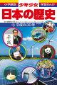少年少女日本の歴史(第22巻)