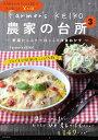 Farmer's KEIKO農家の台所(3) 野菜たっぷり・ほっこり洋食おかず (生活シリーズ...