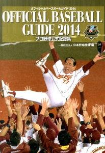 【楽天ブックスならいつでも送料無料】オフィシャル・ベースボール・ガイド(2014) [ 日本野球...
