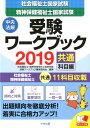 社会福祉士・精神保健福祉士国家試験受験ワークブック2019(...