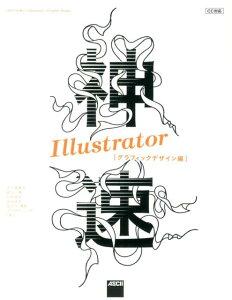 神速Illustrator