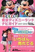【送料無料】子どもといく東京ディズニーランドナビガイド第5版