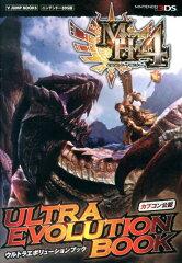 【送料無料】モンスターハンター4 3DS版 ULTRA EVOLUTION BOOK カプコン公認 [ Vジャンプ編集部 ]