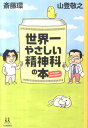 世界一やさしい精神科の本